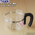 タイガー魔法瓶 コーヒーメーカー ACR-A050KQ ACR-A050RA ACR-A050WT 用 コーヒーサーバー ガラス容器 TIGER ACR1026