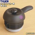 タイガー魔法瓶 コーヒーメーカー ACT-A040R ACU-A040RE ACU-A040WT ACY-A040R ACY-A040W 他用 中栓完成 TIGER ACU1052