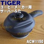 タイガー魔法瓶 コーヒーメーカー ACW-A080KQ ACW-S080KQ ACE-M080KQ ACW-S8E8KQ 用 サーバーふた 中栓完成 TIGER ACW1150