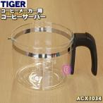 タイガー魔法瓶 コーヒーメーカー ACX-A060KQ ACX-A060RH 用 コーヒーサーバー ( ガラス容器 ) TIGER ACX1034