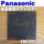 パナソニック掃除機 MC-P66JE3 MC-P600J MC-P3MJP MC-P2XM 他 用のフィルター(本体紙パック、振動板の後ろにセットしてあるフィルター)Panasonic AMC30K-TD0