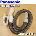 ナショナル パナソニック 掃除機 MC-P700J MC-R8000W MC-P885WE5 用 ホース AMC94P-010V