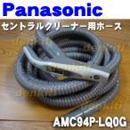 ナショナル パナソニック セントラルクリーナー MC-H62 用 6m ホース National Panasonic AMC94P-LQ0G