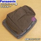 パナソニックハンドクリーナーMC-B10P、MC-B20J、MC-B20JP用のフィルター(ダストボックスに蓋のようについているもの)★1個