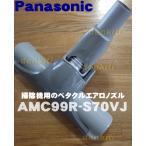 ナショナル パナソニック セントラルクリーナー MC-H61 MC-81T MC-800WH MC-800AH 用の 床ノズル National Panasonic AMC99R-DJ05   AMC99R-S70VJ