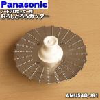 ナショナル パナソニック フードプロセッサー用 おろし とろろカッター AMU54Q-J81