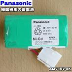 パナソニック掃除機MC-B10P、MC-B20J、MC-B20JP用の交換用蓄電池★1個【Panasonic】