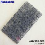 AMV30K-EK0 ナショナル パナソニック 掃除機 用の 吸気口 内の フィルター ★ National Panasonic【60】
