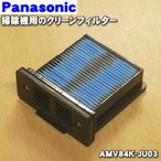 AMV84K-JU03 ナショナル パナソニック 掃除機 用の クリーンフィルター ★ National Panasonic