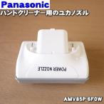 パナソニックハンドクリーナーMC-B20J、MC-B20JP、MC-B10P用のユカノズル★1個【Panasonic AMV85P-6F0W】