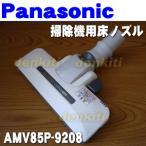 ナショナル パナソニック 掃除機 MC-P99WE6 MC-P990WS MC-P9000WX MC-P900WX 他用の 床用ノズル 親子ノズルセット National Panasonic AMV85P-7J0Z AMV85P-9208