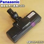 ナショナル パナソニック 掃除機 MC-SR10J MC-SR21J MC-SR2JE2 他用の 床用ノズル  National Panasonic AMV85P-HX0U