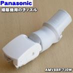 パナソニック 掃除機 MC-SA20W MC-PA20WE7 MC-PA20W MC-PA200WX 他 用 子ノズル(タナノズル) Panasonic  AMV88R-7J0W