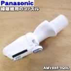 パナソニック 掃除機 MC-S800W MC-S77JE4 MC-P7000JX MC-R7000JX MC-R7000J MC-P770JS 他 用子ノズル Panasonic AMV88R-4G0L AMV88R-9Q0L