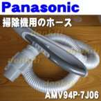 ナショナル パナソニック 掃除機 MC-P9000WX MC-P900WX 他 用 ホース AMV94P-9D06 AMV94P-7J09 AMV94P-7J06
