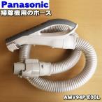 ナショナル パナソニック 掃除機 MC-PA22G  MC-PA220GX  MC-PA22GE9  MC-PA320GX  MC-SS220G用 ホース  AMV94P-E00L