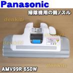 ナショナル パナソニック 掃除機 MC-P885WS MC-P850WX MC-P850W MC-S800W MC-P8500WX MC-P85WE5 他用の 親ノズル ユカノズル National Panasonic AMV99R-6S0W