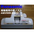 ナショナル パナソニック 掃除機 MC-S77JE4 MC-P7000JX MC-P700JX MC-P700J MC-P770JS 他 用 親ノズル Panasonic AMV99R-4G AMV99R-6W0H AMV99R-9Q0H