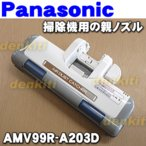 ナショナル パナソニック 掃除機用 親ノズル 床ノズル AMV99R-A203D