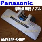 ナショナル パナソニック 掃除機 MC-SK11W MC-P9000WX MC-P900W MC-P900WX MC-P990WS  他 用  親ノズル ユカノズル National Panasonic AMV99R-BH0W