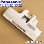 ナショナル パナソニック 掃除機 MC-PR2 MC-PK13G MC-PK15G 他 用 親ノズル NationalPanasonic AMV99R-DE0VD ※本体の販売ではありません。