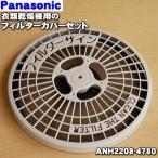 ナショナルパナソニックガス衣類乾燥機のドアを開け、奥の部分をはずして1番目のフィルター枠と2番目のネットフィルターのセット ANH2208-4780