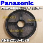 ナショナル パナソニック 衣類乾燥機 NH-D502P NH-D400 NH-D402 NH-D402P NH-D40K2 他用 バックフィルター National Panasonic ANH2258-4570