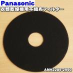 ナショナル パナソニック 衣類乾燥機 160-0004 160-0005 MA-040A-ST MA-040A-STU 他用 不織布フィルター 1枚 National Panasonic ANH2286-2990
