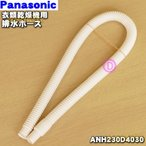 ナショナル パナソニック 衣類乾燥機 NH-D502P NH-D402 NH-D402P 用 排水ホース NationalPanasonic ANH230D4030