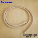ANH230X1890 ナショナル パナソニック 乾燥機 用の 排水ホース 2m ★● National Panasonic
