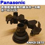 ナショナル パナソニック 乾燥機 NH-D502P NH-D400 NH-D402P NH-D402 NH-D40K2 他用 ホースバンド National Panasonic ANH2I-3870