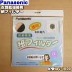 ナショナル パナソニック 衣類乾燥機 用 紙フィルター 60枚入 National Panasonic ANH3V-1600