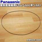 ANH424-3440 ナショナル パナソニック 電気乾燥機 用の ドラムベルト(平ベルト) ★ National Panasonic【60】