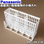 ANP1189-3130 ナショナル パナソニック