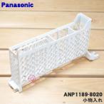 ANP1189-8020 ナショナル パナソニック