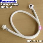 ANP1251-8020 ナショナル パナソニック