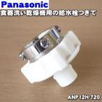 ANP12H-720 ナショナル パナソニック �