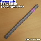 ANP1736-8020 ナショナル パナソニック