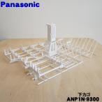 ANP1N-9300 ナショナル パナソニック �