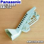 ANP2150-4590 ナショナル パナソニック