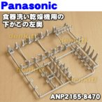 ANP2165-8470 ナショナル パナソニック