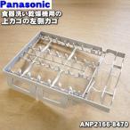 ANP2166-8470 ナショナル パナソニック