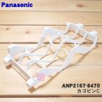 ANP2167-8470 ナショナル パナソニック