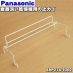 ANP2166-6740 ナショナル パナソニック