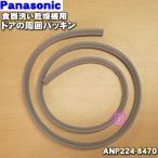 ANP224-8470 ナショナル パナソニック �