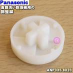 ANP335-8020 ナショナル パナソニック �
