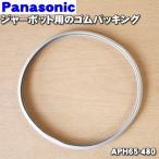 APH65-480 ナショナル パナソニック ジャーポット 用の ゴムパッキング 防水パッキン ★ National Panasonic
