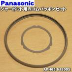 APH65-61300S ナショナル パナソニック ジャーポット 用の ゴムパッキンセット ( シールパッキンB 防水パッキンA のセット ) ★ National Panasonic