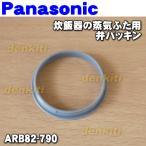 ナショナル パナソニック 炊飯器 SR-ST10 SR-SS10 SR-SH18A SR-SH10A SR-TD18H 他用 蒸気ふた用 弁パッキン National Panasonic ARB82-790
