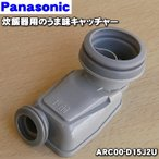 ARC00-D15J2U ナショナル パナソニック 炊飯器 用の うまみキャッチャー ★ National Panasonic